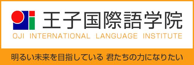 王子国際語学院のリンク