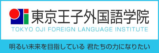 東京王子外国語学院のリンク